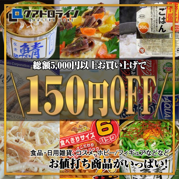 ★全商品対象★150円引き!! 食品はもちろん 生活雑貨からホビーなどなど お得なクーポン