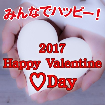 2017バレンタイン特集|義理チョコ、友チョコ、バラマキチョコなどなど