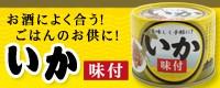 いか味付 缶詰