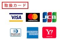 取扱カード VISA、MASTER、JCB、アメリカンエクスプレス、ダイナース、Yahoo!カード