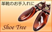 靴のお手入れに Shoe Tree