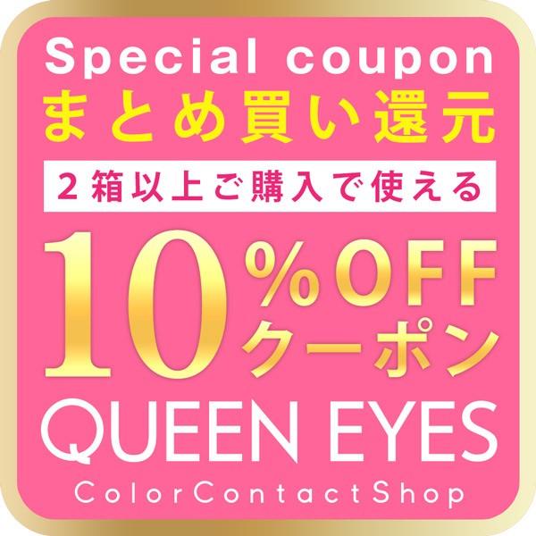 【対象商品10%OFF!】2箱以上ご購入で使える!