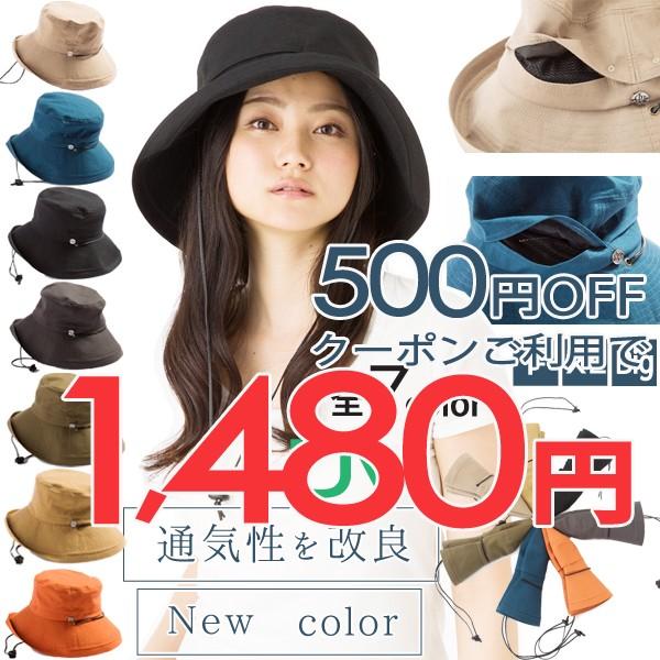 ブリーズフレンチHATが500円OFFで1,480円!
