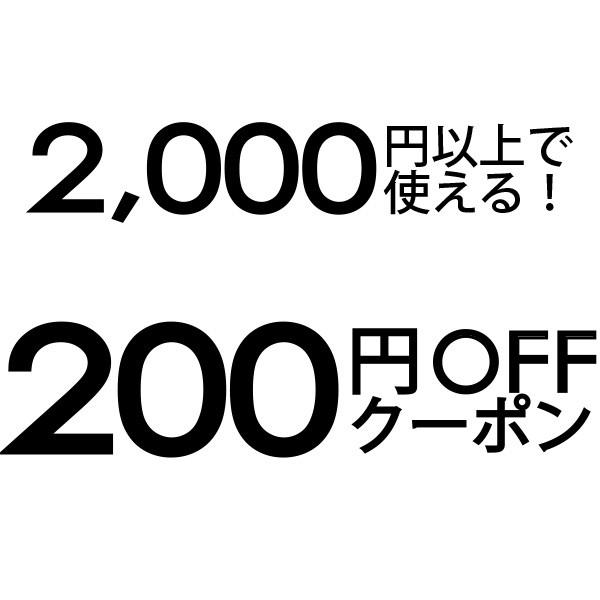 2,000円以上ご購入で200円OFF