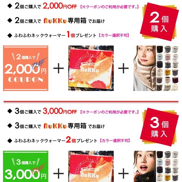 2018nukku着る毛布★2点以上ご購入で1点1,000円OFF