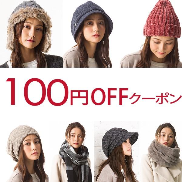 1,500円以上ご購入で100円OFF