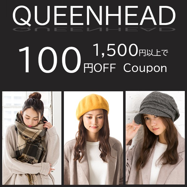 QUEENHEADで使える100円OFFクーポン(1,500円以上が対象)