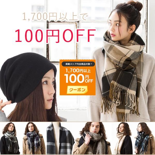 1,700円以上ご購入で100円OFF