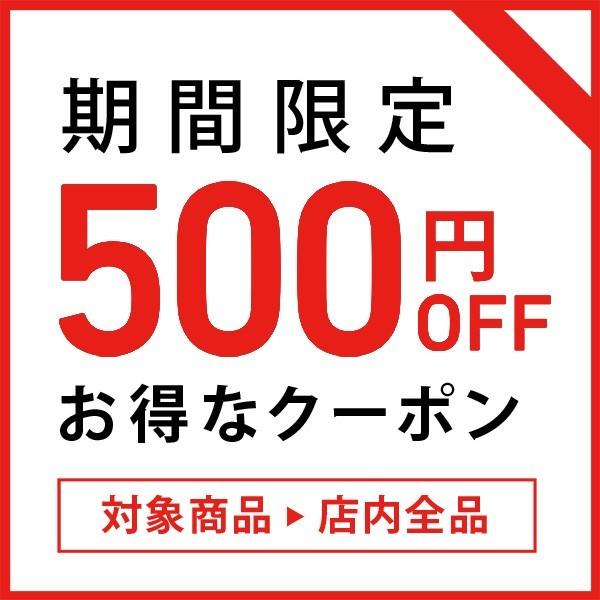 【坂田 幸司様専用】店内全品500円OFFクーポン