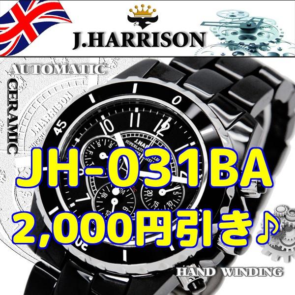 JH-031BA