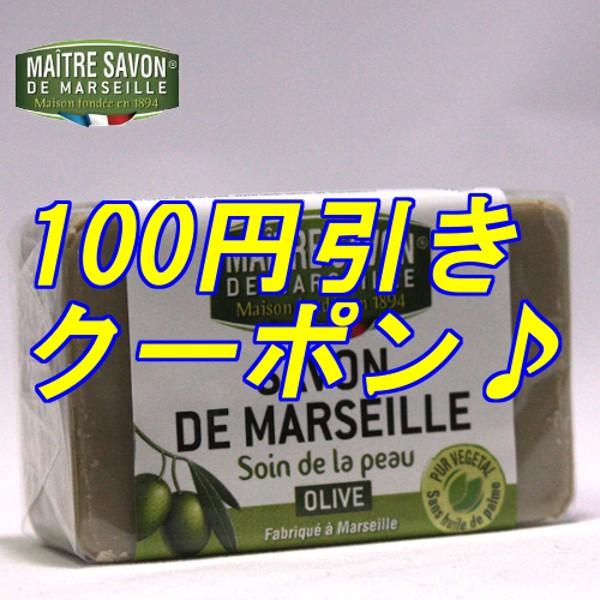 マルセイユ石鹸オリーブ100g100円引き!