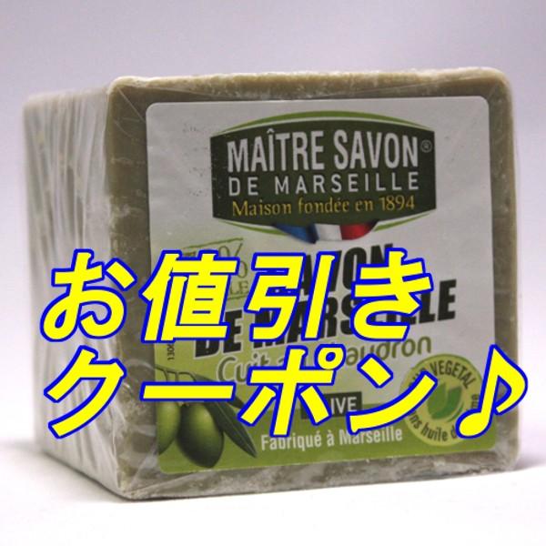 マルセイユ石鹸オリーブ300g100円引き!