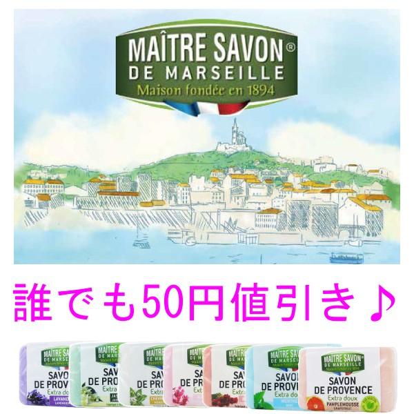 Savon de Provence シリーズ50円値引きクーポン♪