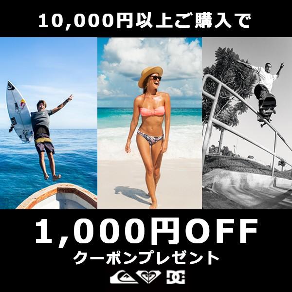 全品対象!10,000円以上ご購入で1,000円オフ!!