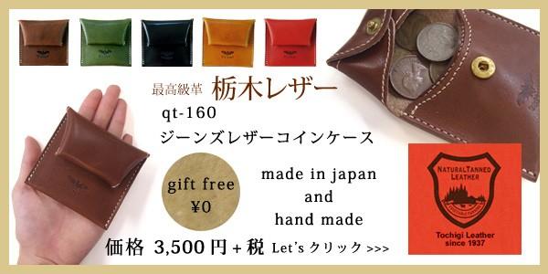 栃木レザーコインケース