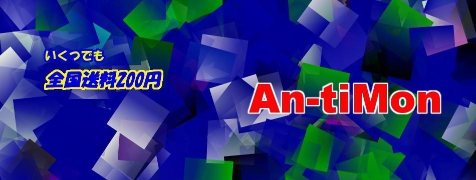 An-tiMon Yahoo!店