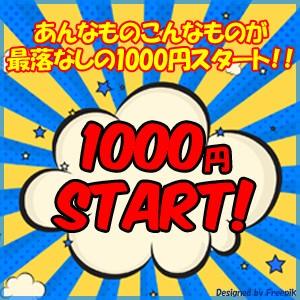 1000円スタート