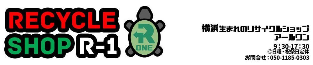 R-1 ネット専門 オークション ショッピング 横浜市南区 リサイクルショップ