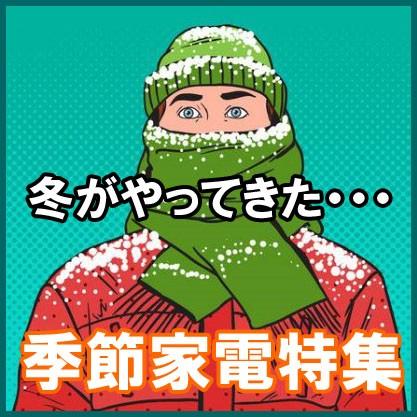 冬暖房機器