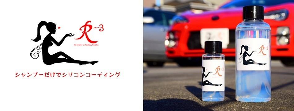 R-3シャンプー V.A.R.T.