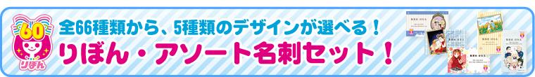 集英社の少女まんが雑誌「りぼん」創刊60周年記念!りぼん 名刺:アソート名刺