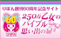 りぼん創刊60周年記念サイト「250万乙女のバイブル 思い出の扉」