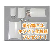 革小物には、ホワイト化粧箱プレゼント!