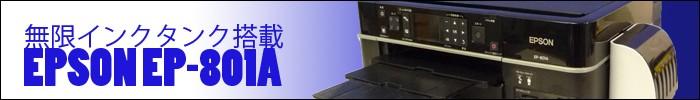インクコストを最低限に!!無限インクタンク搭載 EPSON EP-801A 好評発売中!