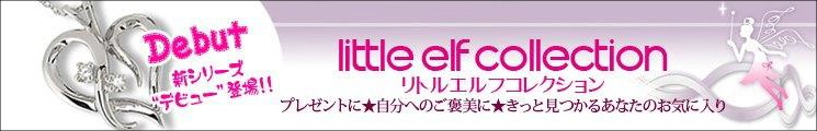 little_elf_collection