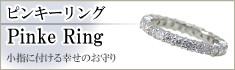 ピンキーリング