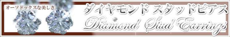 ダイヤモンドスタッドピアス