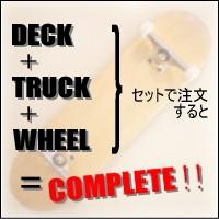 デッキ+トラック+ウィール=コンプリート