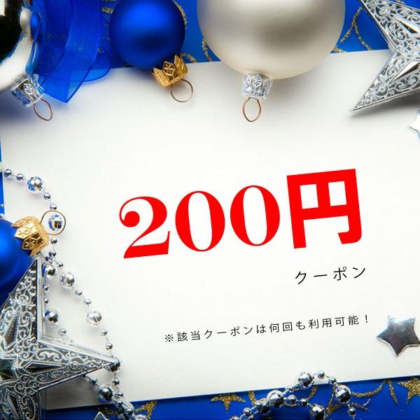 【リーディングハイ 限定】200円クーポン