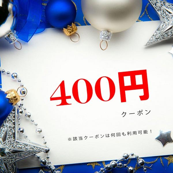 【リーディングハイ 限定】400円クーポン