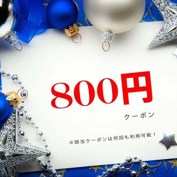【リーディングハイ 限定】800円クーポン
