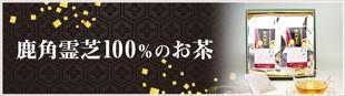 鹿角霊芝100%のお茶