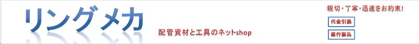 リングメカ 配管資材と工具のネットshop 10:00 〜 17:00(土日祝除く)