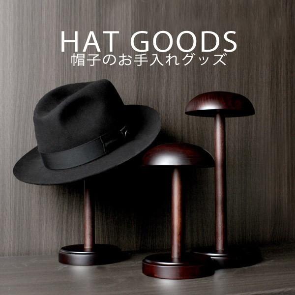 帽子のお手入れ