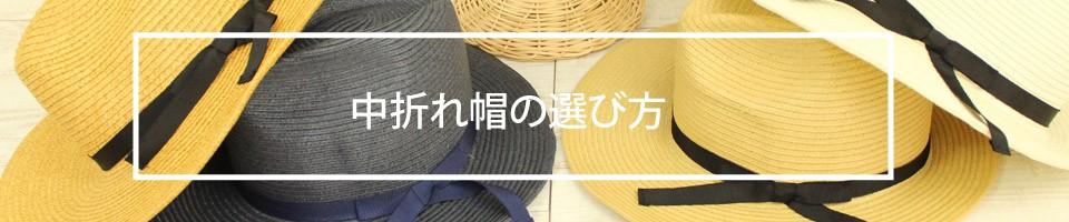 中折れ帽の選び方 バナー