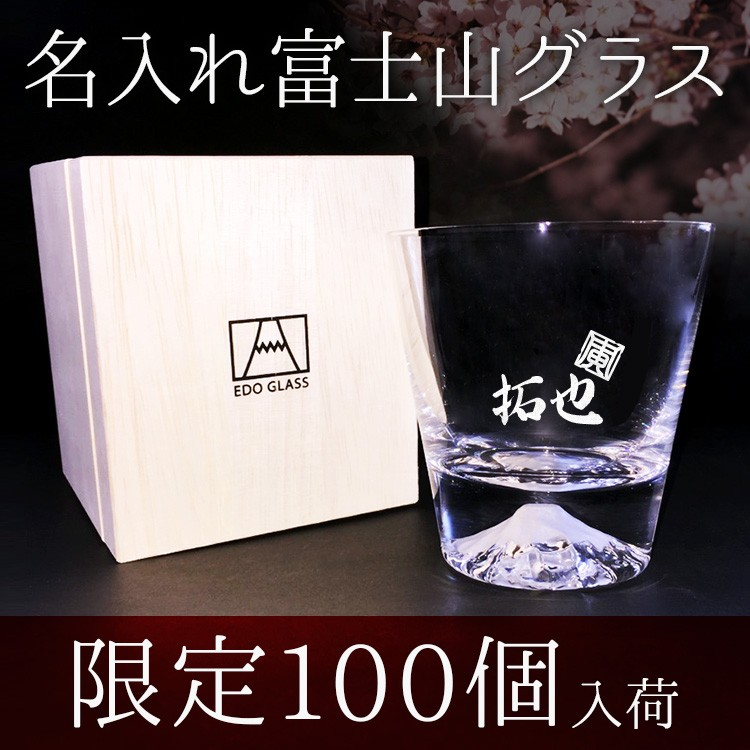 富士山グラストップ