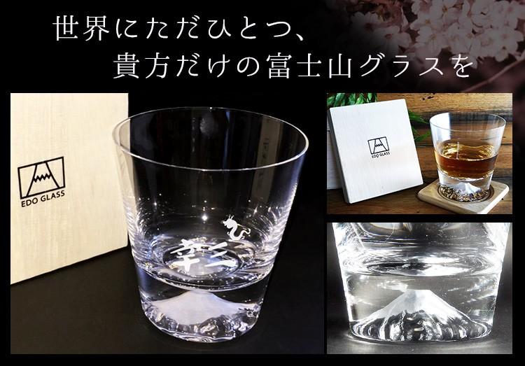 富士山グラス・桐箱入り