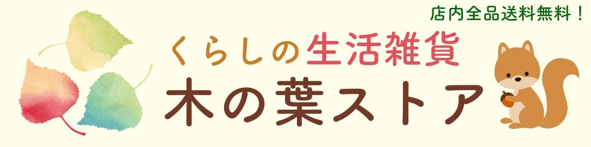 くらしの生活雑貨 木の葉ストア ロゴ
