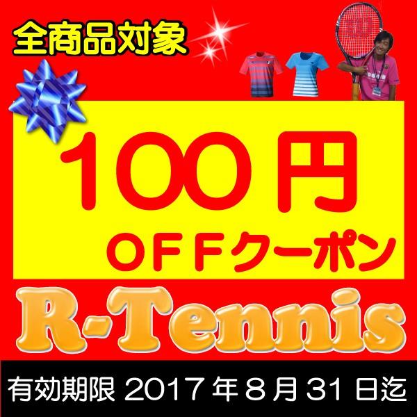 R-Tennisのサマークーポン