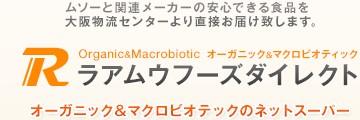 オーガニック&マクロビオテックのラアムウフーズダイレクト ムソーと関連メーカーの安心できる食品を大阪物流センターより直接お届けします。