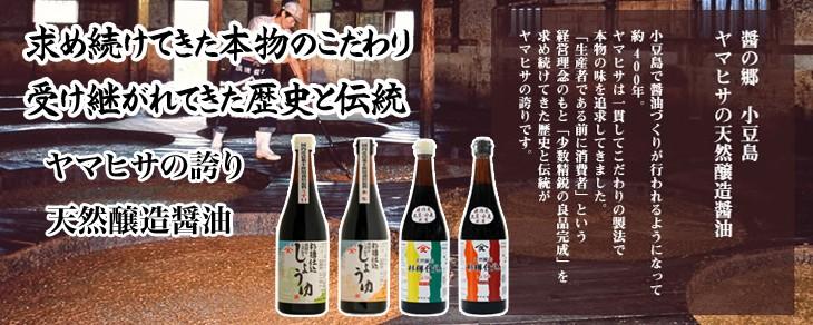 求め続けてきた本物のこだわり受け継がれてきた歴史と伝統 ヤマヒサの誇り 天然醸造醤油