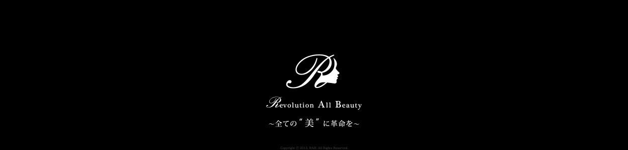 Revolution All Beauty 〜全ての``美``に革命を〜