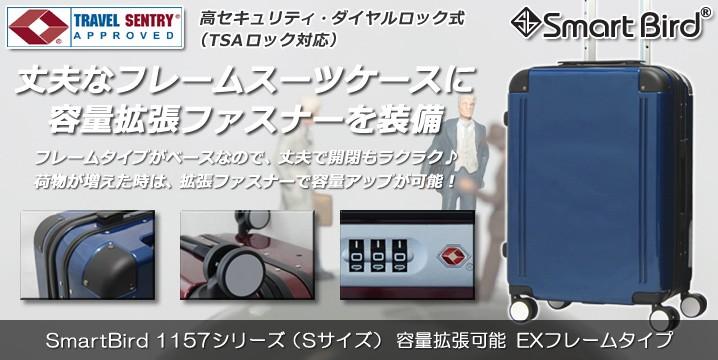 スーツケース 小型 1157
