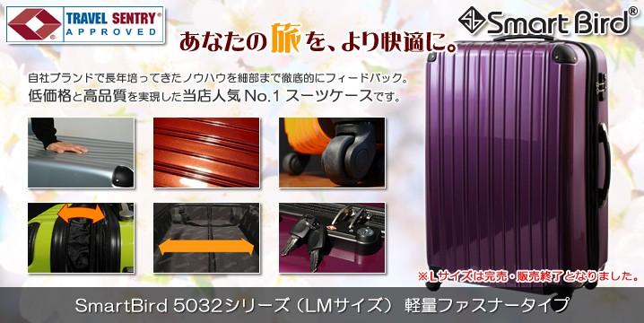 スーツケース 大型・セミ大型 5032