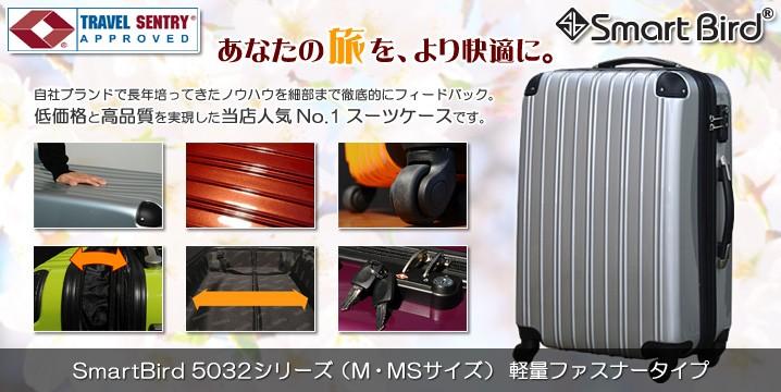 スーツケース 中型・セミ中型 5032