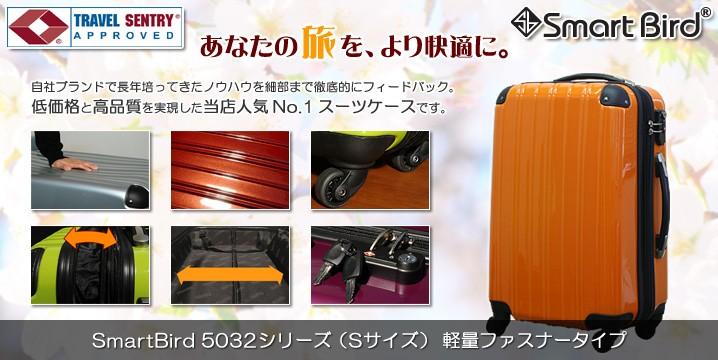 スーツケース 小型 5032